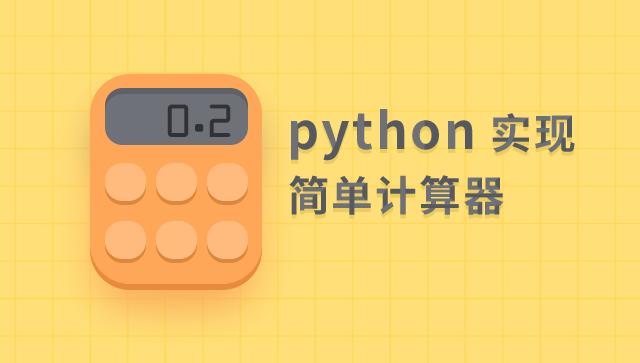 python 实现简单计算器