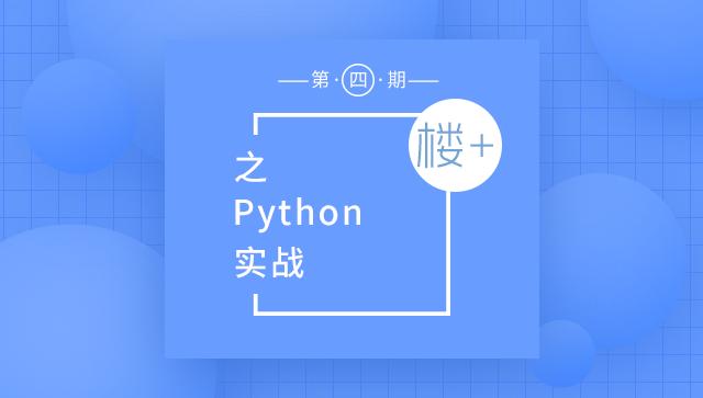 楼+之Python实战第4期