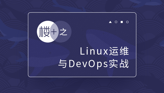 楼+之Linux运维与DevOps实战第1期