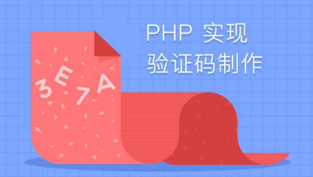 PHP 实现验证码制作