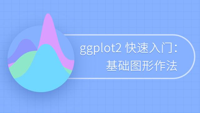ggplot2 快速入门:基础图形作法