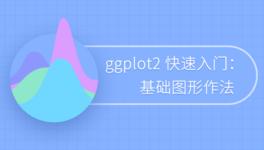 R 语言 ggplot2 基础入门