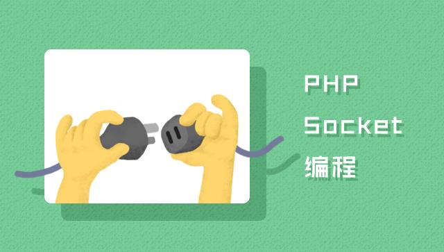 PHP Socket编程