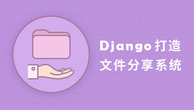 Django打造文件分享系统