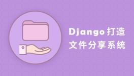 Django 打造文件分享系统