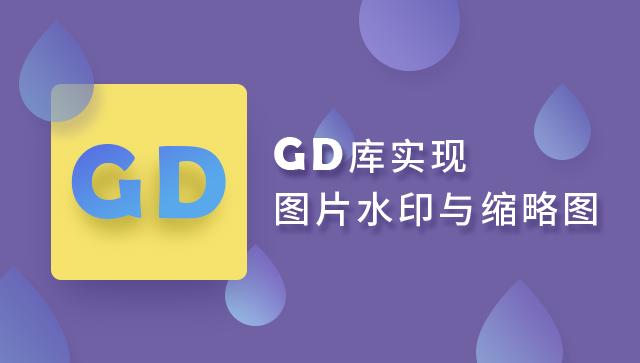 GD库实现图片水印与缩略图