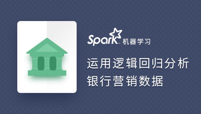 Spark 机器学习:运用逻辑回归分析银行营销数据
