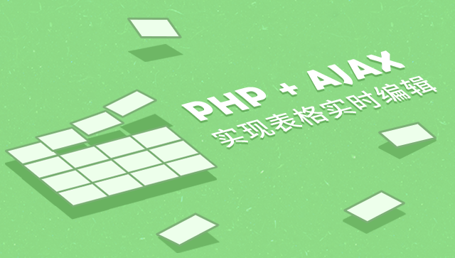 PHP + AJAX 实现表格实时编辑