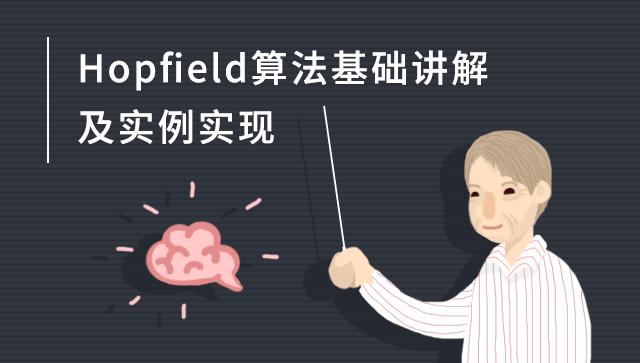 Hopfield 算法基础讲解及实例实现