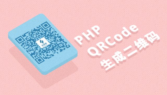 PHP QRCode生成二维码