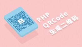 PHP 实现二维码生成