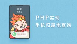 PHP 实现手机归属地查询