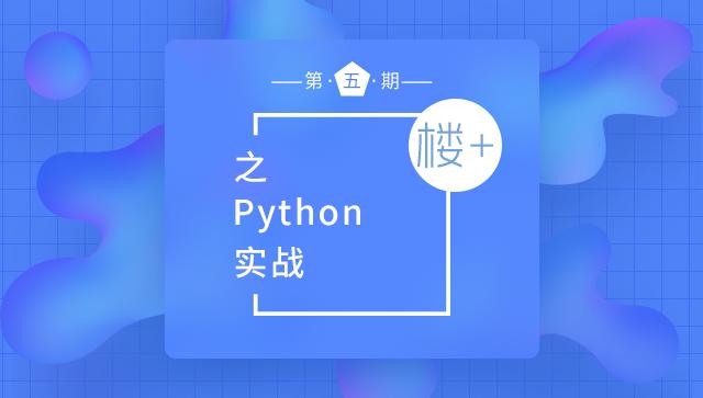 楼+之Python实战第5期