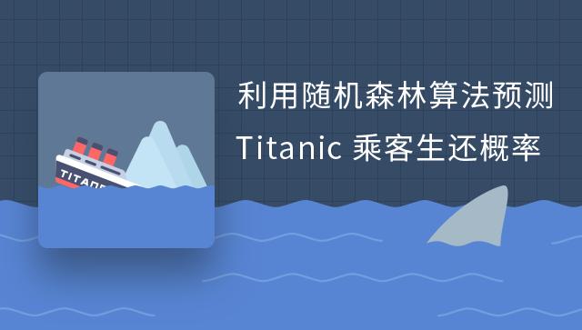 利用随机森林算法预测 Titanic 乘客生还概率