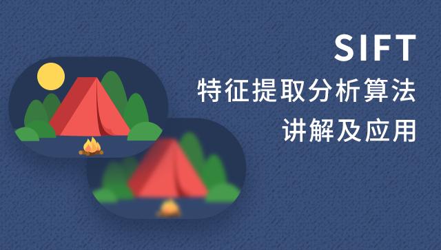 SIFT特征提取分析算法讲解及应用