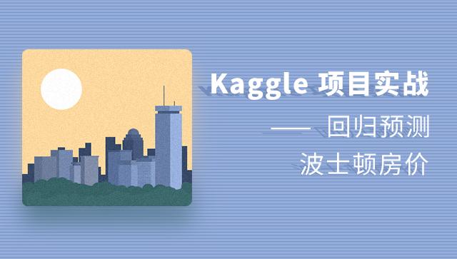 Kaggle 项目实战--回归预测波士顿房价