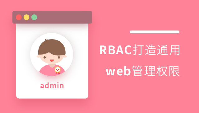 RBAC打造通用web管理权限