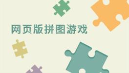 网页版拼图游戏