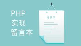 PHP 实现留言本