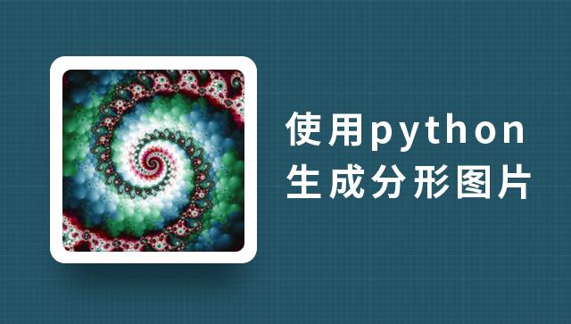 使用 Python3 生成分形图片
