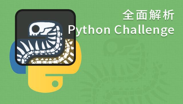 全面解析PythonChallenge