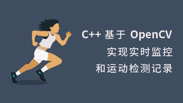 C++ 基于 OpenCV 实现实时监控和运动检测记录