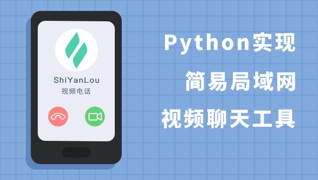 Python实现简易局域网视频聊天工具