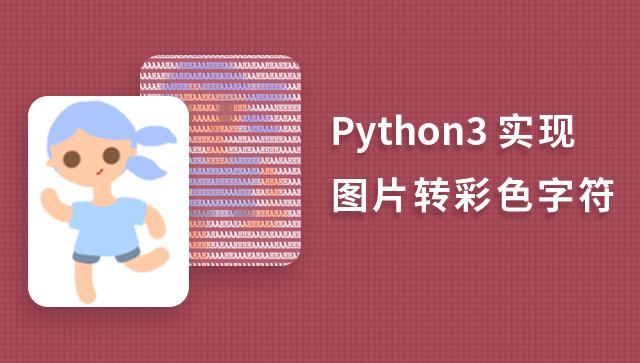 Python 3 实现图片转彩色字符