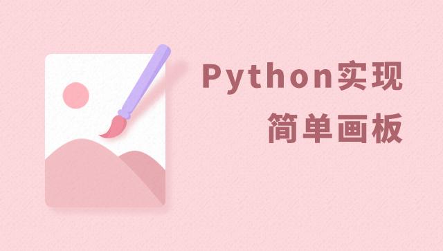 Python 实现简单画板