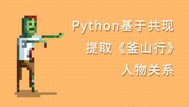 Python 基于共现提取《釜山行》人物关系