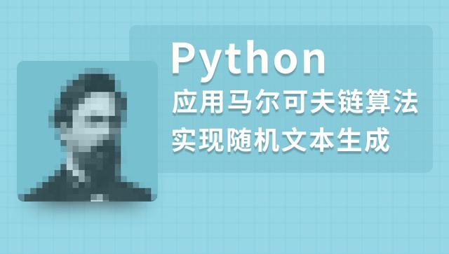 Python 应用马尔可夫链算法实现随机文本生成
