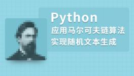 Python 实现随机文本生成