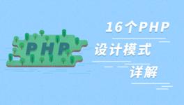 16 个 PHP 设计模式详解