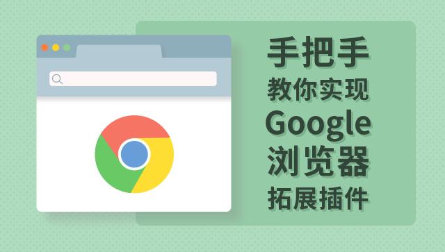 手把手教你实现 Google 浏览器拓展插件