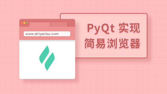 PyQt 实现简易浏览器
