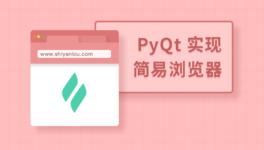 Python 实现简易浏览器
