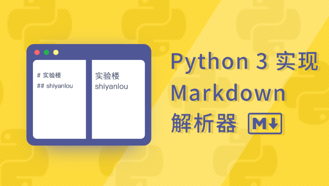Python3 实现 Markdown 解析器