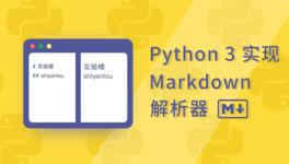 Python 实现 Markdown 解析器