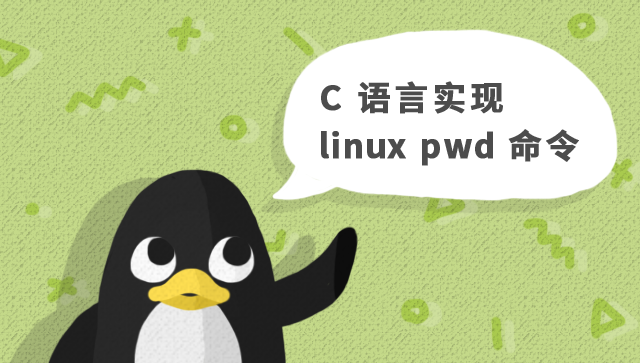 C语言实现linux pwd命令