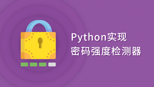 Python 实现密码强度检测器