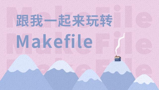 跟我一起来玩转Makefile
