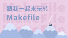 跟我一起来玩转 Makefile