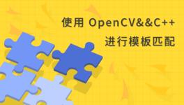 OpenCV 与 C++ 实现模板匹配