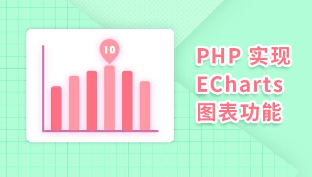 PHP实现ECharts图表功能