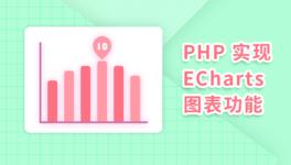 PHP 实现 ECharts 图表功能