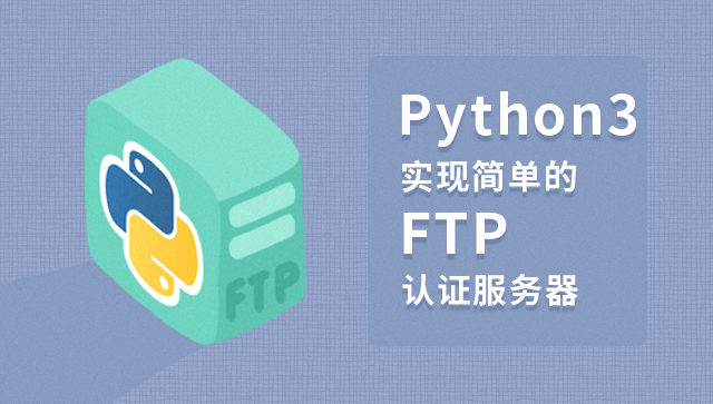 Python3实现简单的FTP认证服务器