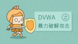 DVWA 暴力破解攻击