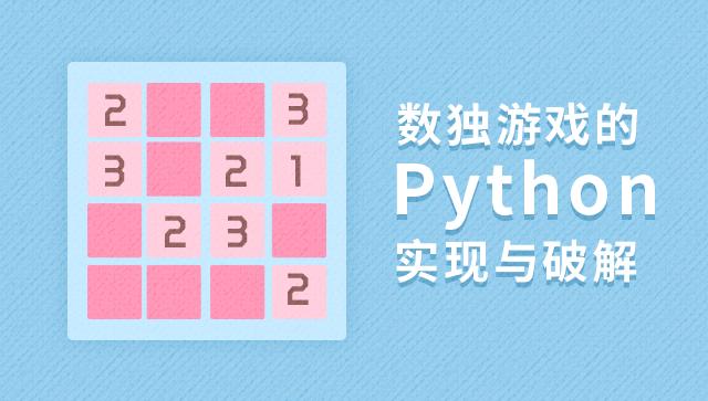 Python 实现数独游戏与破解