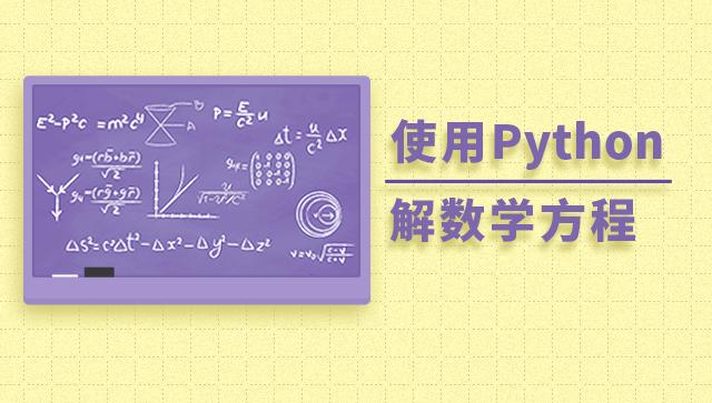 使用 Python 解数学方程