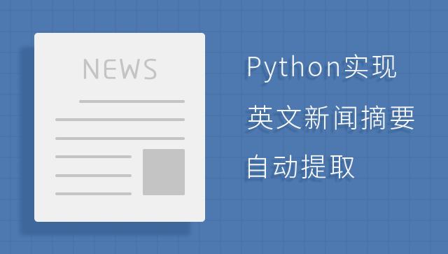 Python 实现英文新闻摘要自动提取
